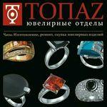ТопаZ - Ярмарка Мастеров - ручная работа, handmade