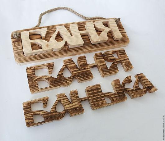 Интерьерные слова ручной работы. Ярмарка Мастеров - ручная работа. Купить Интерьерные слова, адресные доски из массива сосны. Handmade.
