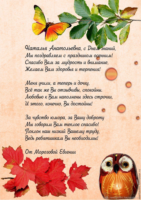 Поздравления в стихах с 1 сентября воспитателям