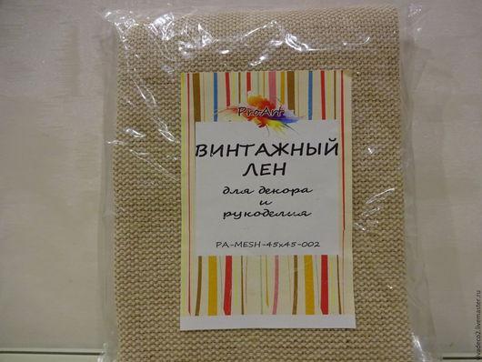 Лен винтажный  45х45 см 135 руб   5/0
