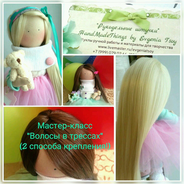 Как из тресс сделать волосы кукле