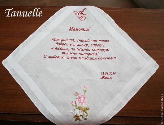 Вышивка дарственной надписи на подарочном платочке маме от дочки в день свадьбы. Такой же платочек был сделан и для папы.