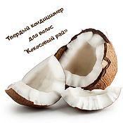 Кондиционеры ручной работы. Ярмарка Мастеров - ручная работа Твёрдый кондиционер для волос «Кокосовый рай». Handmade.