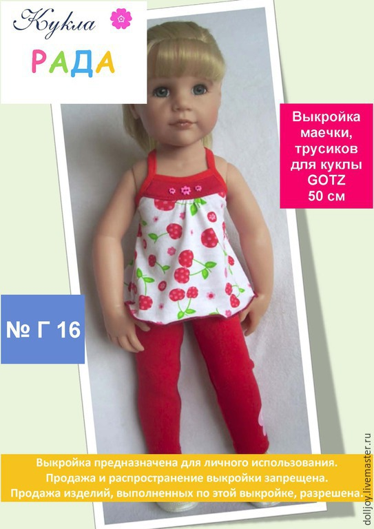 белорусская одежда иришь