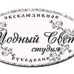 Модный Свет - Ярмарка Мастеров - ручная работа, handmade