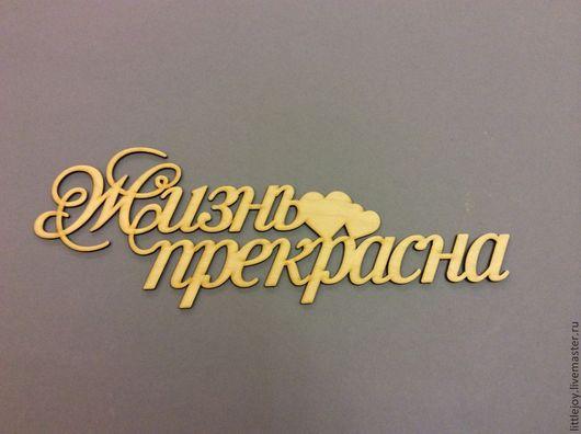 Интерьерные слова ручной работы. Ярмарка Мастеров - ручная работа. Купить Жизнь прекрасна. Слова для декора, фотосессий.. Handmade.