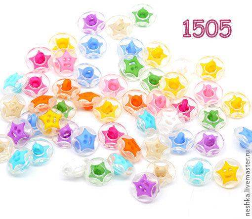 `Улыбающиеся звездочки` пластиковые пуговицы 14 мм (20шт)