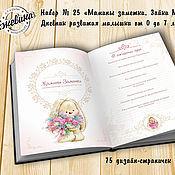 """странички для маминого дневничка """"Зайки Ми"""" №25"""