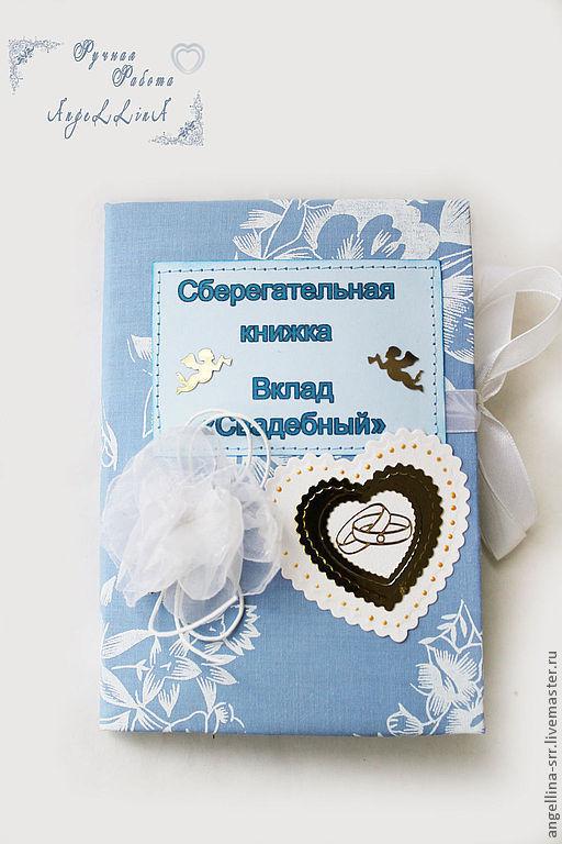 Подарки на свадьбу ручной работы. Ярмарка Мастеров - ручная работа. Купить Сберкнижка для молодоженов. Handmade. Голубой, подарок на свадьбу