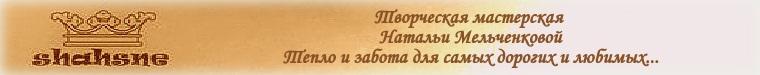 Наталья Хизанашвили shahsne