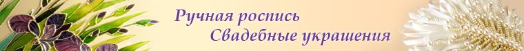Елена Черныгова (elenarospis)