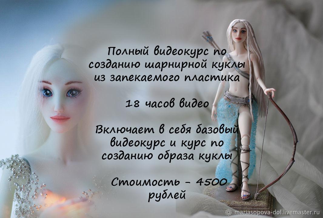 """Полный видеокурс """"Создание авторской шарнирной куклы bjd."""", Шарнирная кукла, Санкт-Петербург,  Фото №1"""
