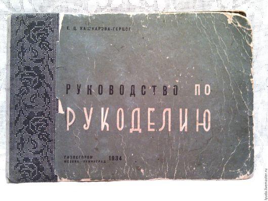 Книга `Руководство по рукоделию` Е.Д.Кашкарова-Герцог, 1934 г. РЕТРОспектива.