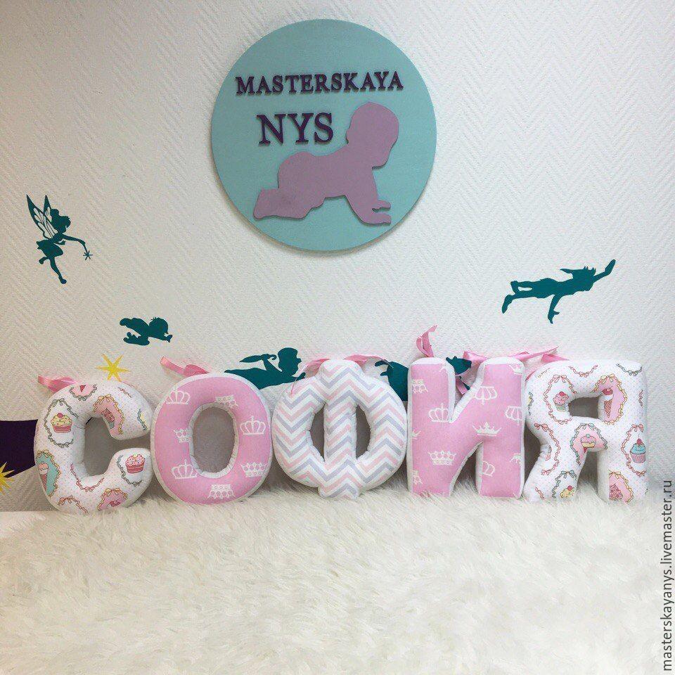 Детская ручной работы. Ярмарка Мастеров - ручная работа. Купить Буквы подушки . Именные подушки. Handmade. Буквы, мягкие буквы