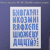 Материалы для творчества handmade. Livemaster - original item Cutting down number 46 Russian capital Letters 1,3 rubles per letter. Handmade.