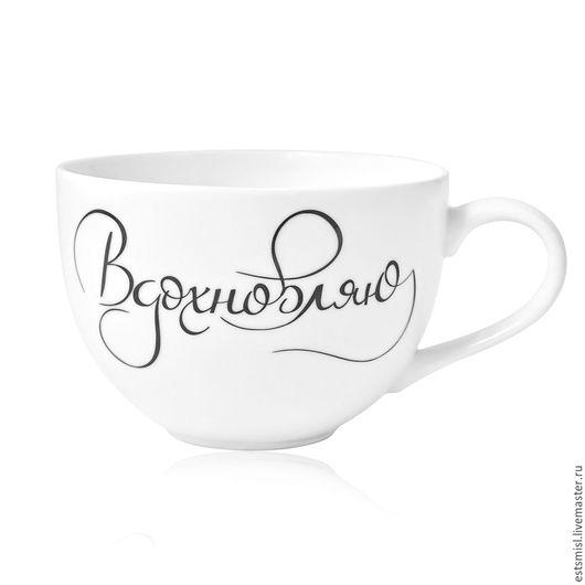 Фарфоровая белая большая чашка 300 мл с надписью каллиграфией Вдохновляю, благородный белый оттенок, ПОДАРОЧНАЯ упаковка