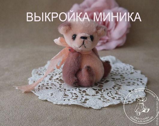Куклы и игрушки ручной работы. Ярмарка Мастеров - ручная работа. Купить выкройка мишки- миника. Handmade. Выкройка