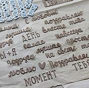 Материалы для творчества ручной работы. Ярмарка Мастеров - ручная работа Набор ножей для вырубки Конструктор С любовью, Scrapfriend. Handmade.