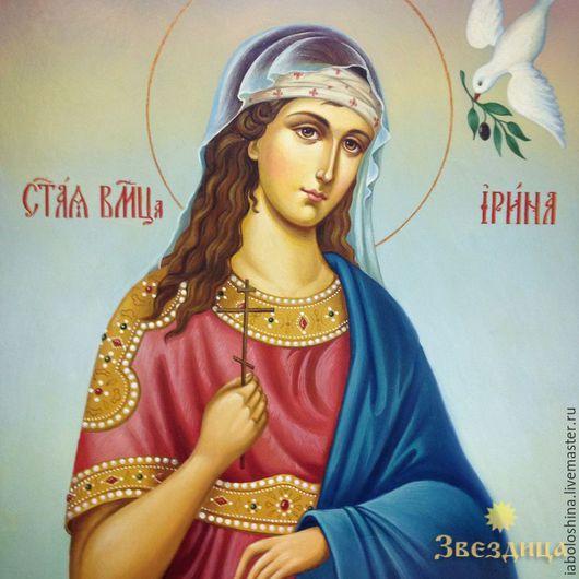 Св. Вмч. Ирина