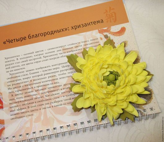 `Восточные сказки` хризантема из фоамирана, брошь. Диаметр цветка 9 см.  МамиНа мастерская. Ярмарка мастеров