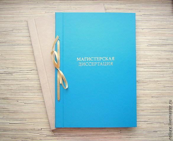 Папка Магистерская диссертация купить в интернет магазине на  Папка с тиснением `Магистерская диссертация` и с завязкой лентой