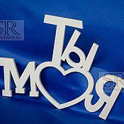 """Подарки к праздникам ручной работы. Ярмарка Мастеров - ручная работа Рамка для фото """"Ты моя"""". Handmade."""
