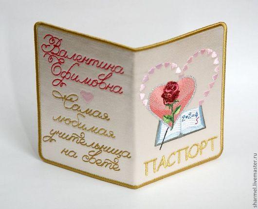"""Вышитая обложка на паспорт """"Любимой учительнице"""" . Полезные вещицы от Шармель-ки."""