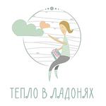 """Екатерина Смирнова""""Тепло в ладонях"""" - Ярмарка Мастеров - ручная работа, handmade"""
