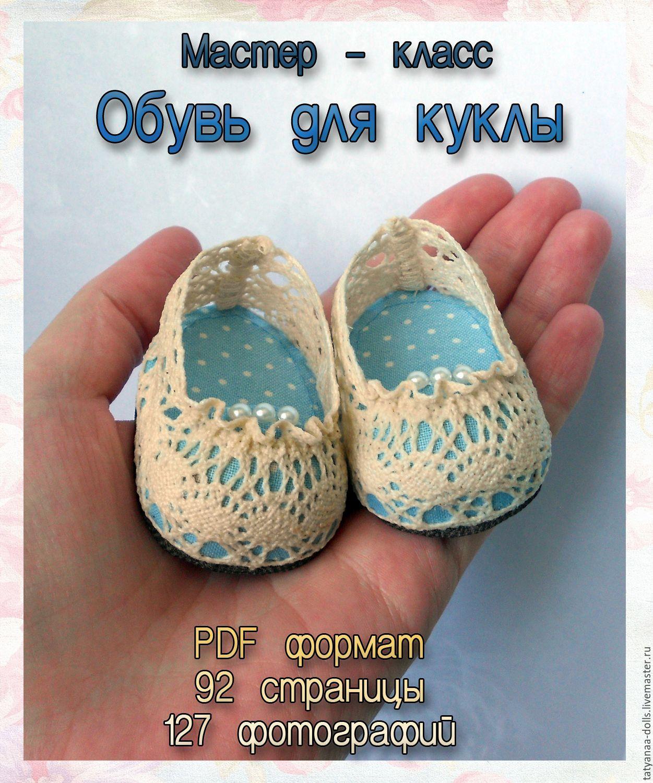 Обувь для кукол своими руками мк