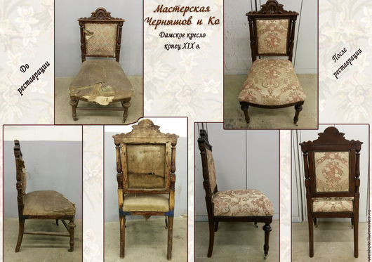 Мебель ручной работы. Ярмарка Мастеров - ручная работа. Купить Реставрация. Кресло только для дам.. Handmade. Реставрация, морская трава, дерево