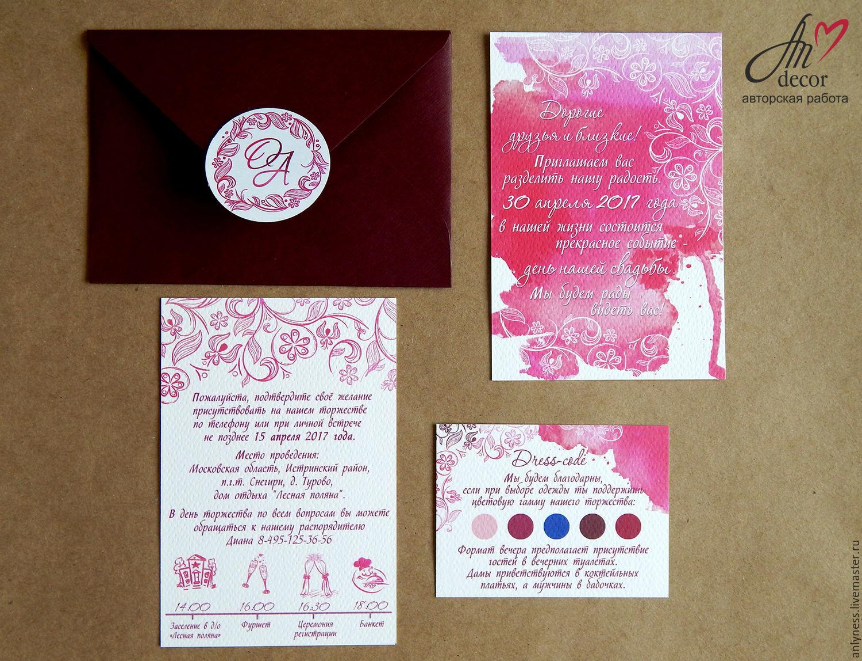 Акварельные приглашения на свадьбу Марсала - акварельные брызги и узор, Свадебные аксессуары, Санкт-Петербург, Фото №1