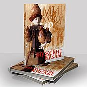 """Подарки ручной работы. Ярмарка Мастеров - ручная работа Книга """"Мужские Куклы"""". Handmade."""