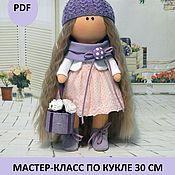 Материалы для творчества ручной работы. Ярмарка Мастеров - ручная работа Мастер-класс+выкройка куколки 30 см. Handmade.