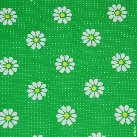Ромашки на зеленом фоне. Хлопок 100%. Ткань для шитья, рукоделия. Есть в наличии.