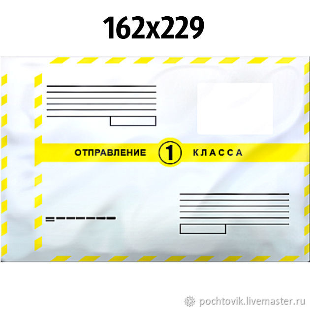 Почтовый пакет 1 класса 162х229 мм, Пакеты, Санкт-Петербург, Фото №1