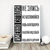 """Дизайн и реклама ручной работы. Ярмарка Мастеров - ручная работа Постер """"Именно сегодня"""". Handmade."""