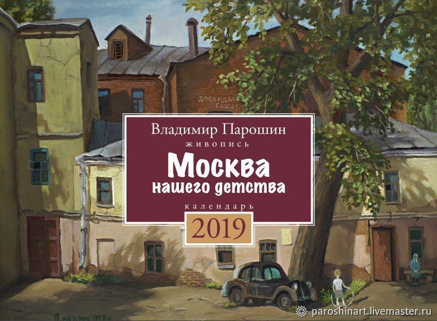 Москва нашего детства. Календарь настенный на 2019 год, Календари, Москва,  Фото №1
