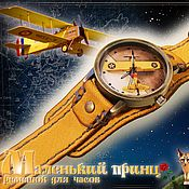 """Часы наручные ручной работы. Ярмарка Мастеров - ручная работа Часы с ремешком """"Маленький принц"""". Handmade."""