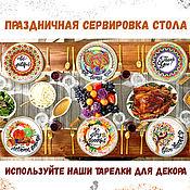 Посуда handmade. Livemaster - original item Set of 6 plates for festive table setting. Handmade.