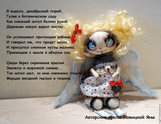Коллекционные куклы ручной работы. Ярмарка Мастеров - ручная работа. Купить Снежный Ангел Авторская текстильная кукла. Handmade. Белый