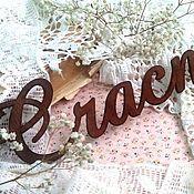 """Сувениры и подарки ручной работы. Ярмарка Мастеров - ручная работа """"Счастье"""" - интерьерное слово. Декор для фотосессии.. Handmade."""