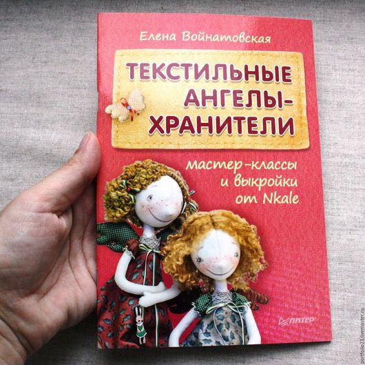 """Куклы и игрушки ручной работы. Ярмарка Мастеров - ручная работа. Купить Книга """"Текстильные ангелы-хранители"""" от Nkale. Handmade. Книга"""