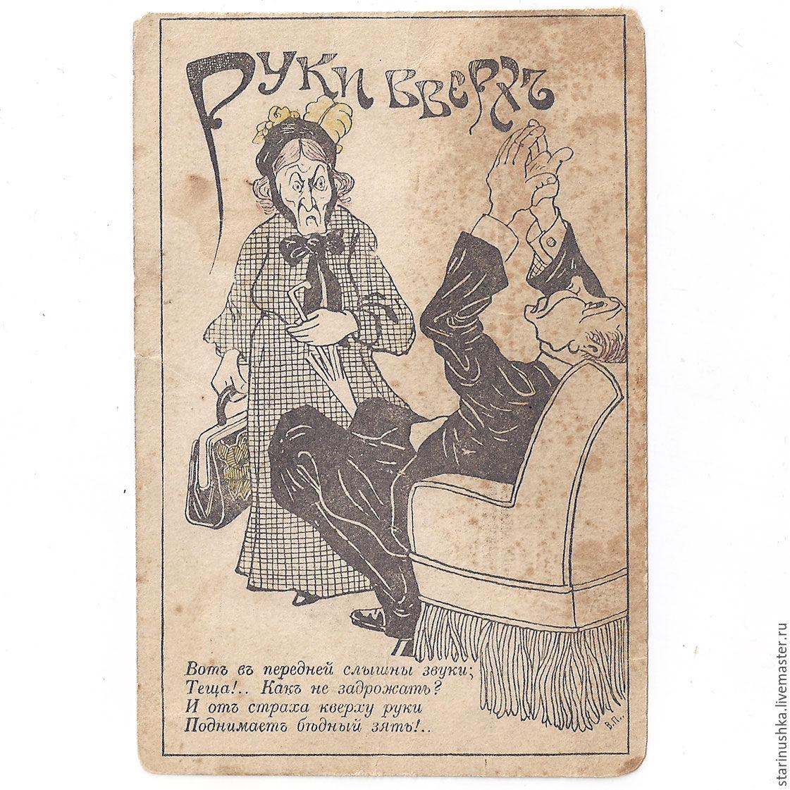 Антиквариат продажа открытки