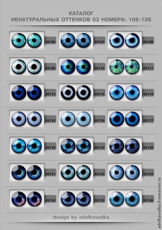 Стеклянные глазки для игрушек. Ненатуральные 6