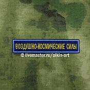 Материалы для творчества handmade. Livemaster - original item stripe aerospace FORCES. Handmade.