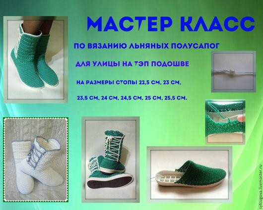 Обувь ручной работы. Ярмарка Мастеров - ручная работа. Купить Вязаная обувь...МК полусапог для улицы. Handmade. Морская волна