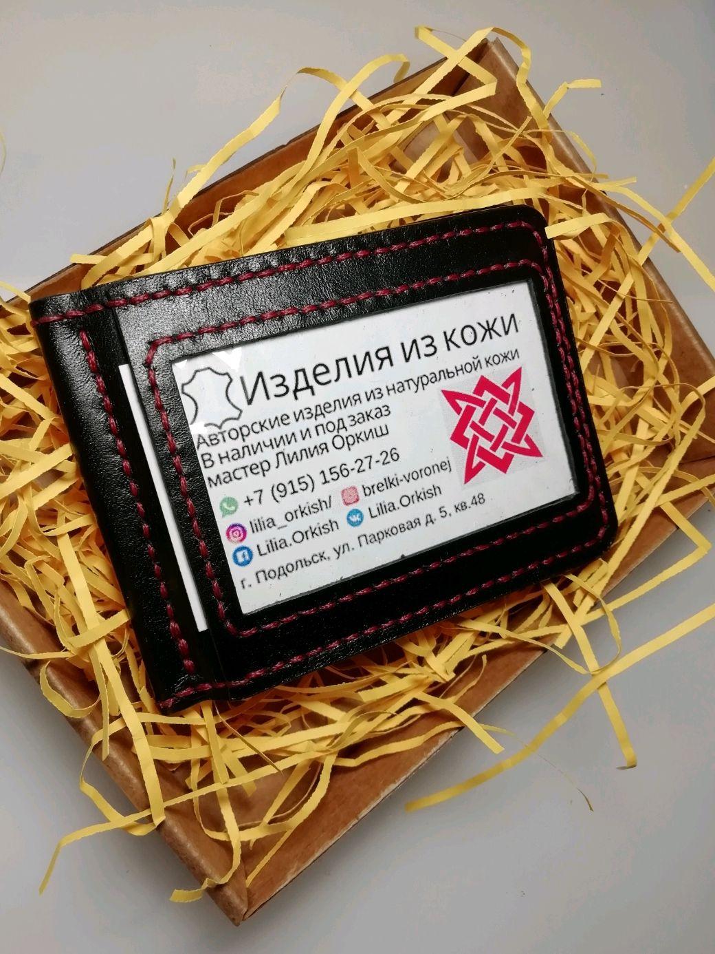 Зажим для купюр, Кошельки, Подольск,  Фото №1