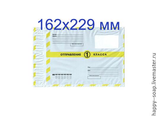 Упаковка ручной работы. Ярмарка Мастеров - ручная работа. Купить Почтовый пакет, 1 класс, 162х229 мм.. Handmade.