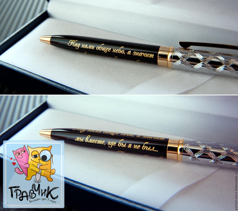 Именная ручка с гравировкой на заказ в подарок