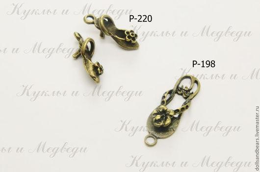 Р-220туфелька, 18*6мм, бронза 10руб НЕТ Р-198сандалии, 23*10мм, бронза 10руб